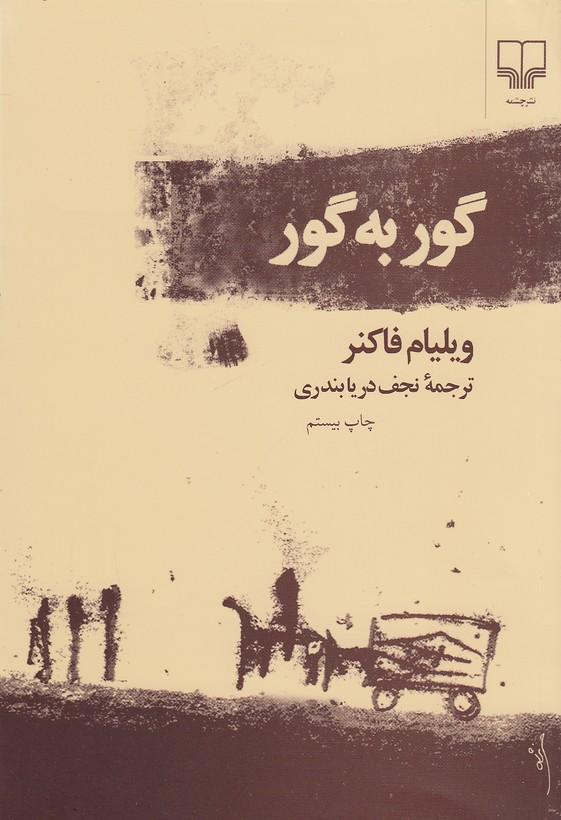 گور-به-گور-(چشمه)-رقعي-شوميز