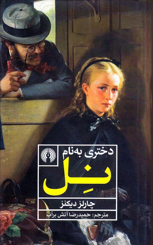 دختري-به-نام-نل-(علمي-وفرهنگي)-پالتويي-سلفون