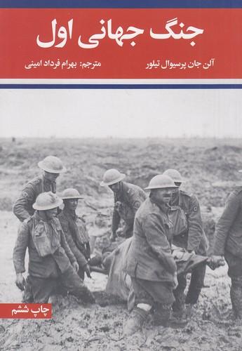 جنگ-جهاني-اول-ودوم2جلدي(علمي-وفرهنگي)وزيري-شوميز