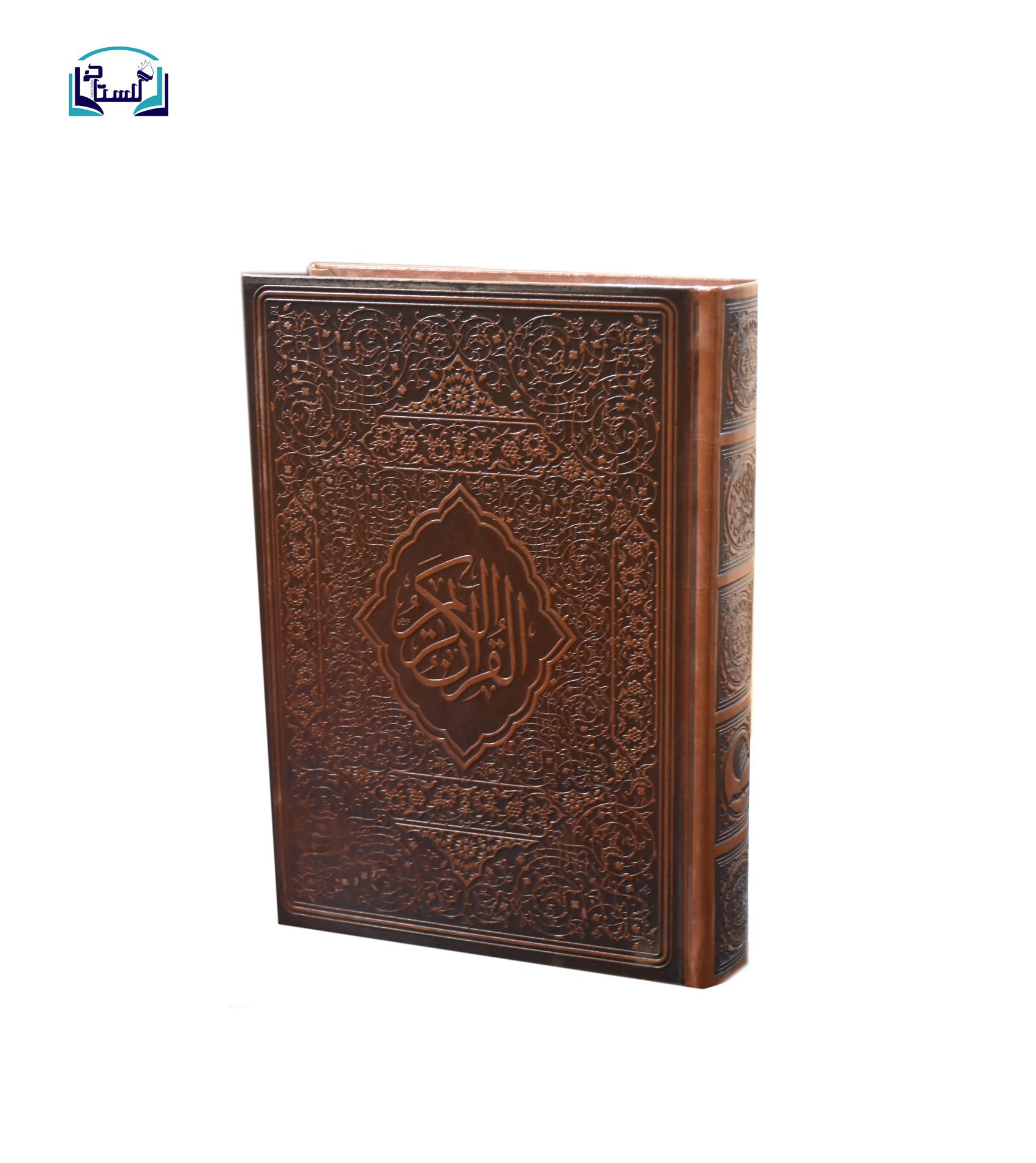 =قرآن(آيين-دانش)نيريزي-وزيري-چرم-انصاريان