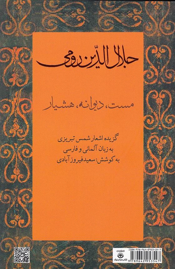 جلال-الدين-رومي-(كتاب-سراي-نيك)-پالتويي-شوميز-2-زبانه-آلماني