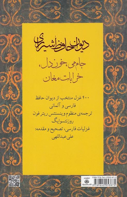 ديوان-حافظ-شيرازي-(كتاب-سراي-نيك)-پالتويي-شوميز-منتخب-2-زبانه-آلماني