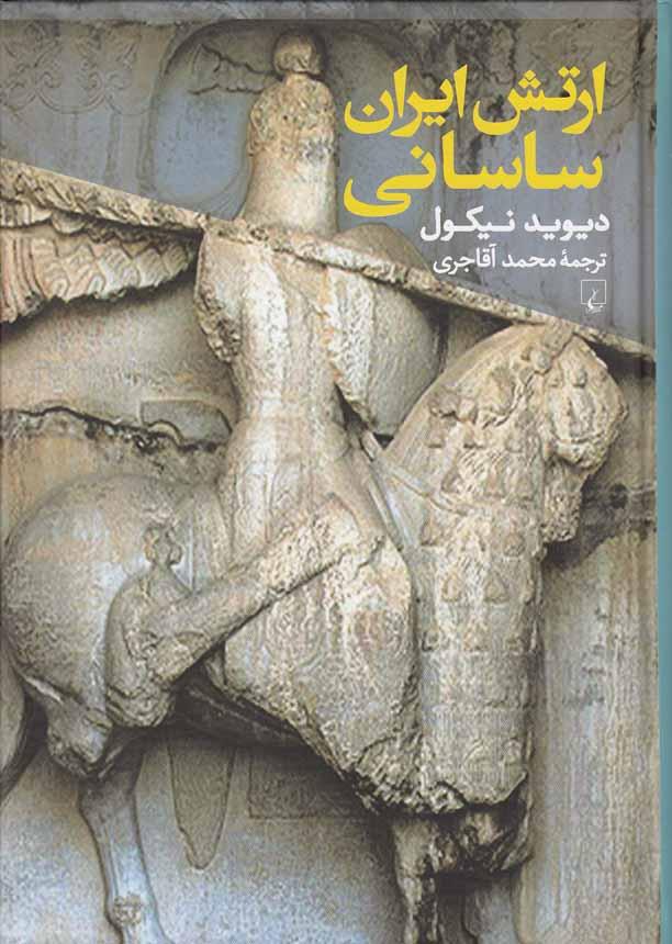 ارتش-ايران-ساساني-(ققنوس)-وزيري-سلفون