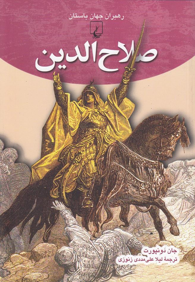 صلاح-الدين-(ققنوس)-وزيري-شوميز