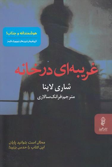 غريبه-اي-در-خانه-(البرز)-رقعي-شوميز