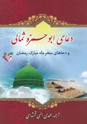دعاي-ابوحمزه-ثمالي-(ياس-بهشت)-1-8-شوميز