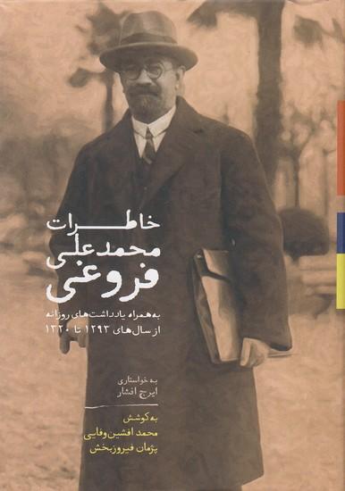 خاطرات-محمدعلي-فروغي-(سخن)-وزيري-سلفون
