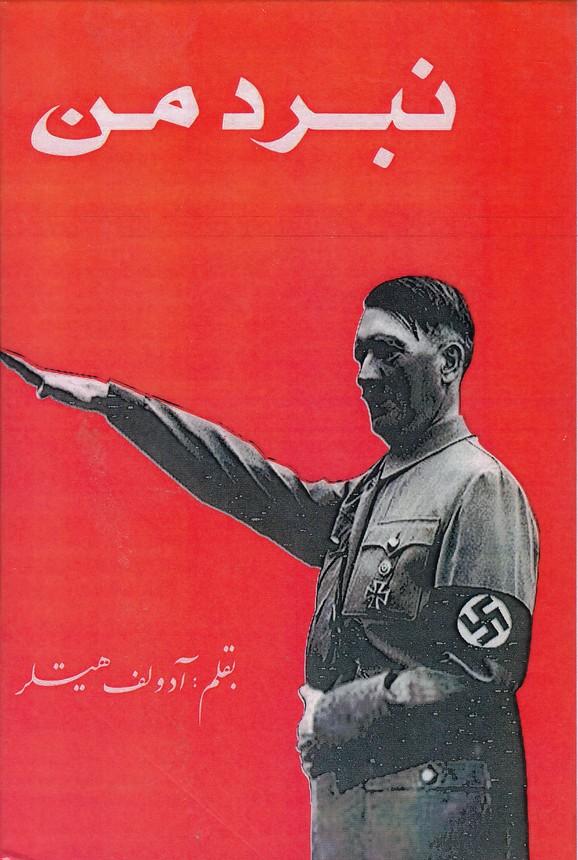 نبرد-من-(دنياي-كتاب)-وزيري-سلفون