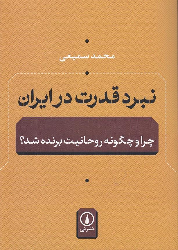 نبرد-قدرت-در-ايران---چرا-و-چگونه-روحانيت-برنده-شد؟-(ني)-وزيري-شوميز