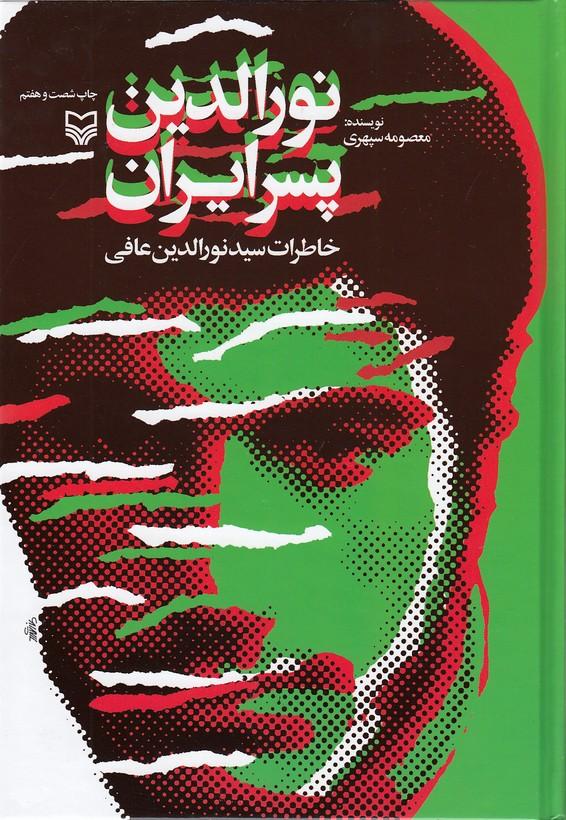 نورالدين-پسرايران(سوره-مهر)وزيري-سلفون