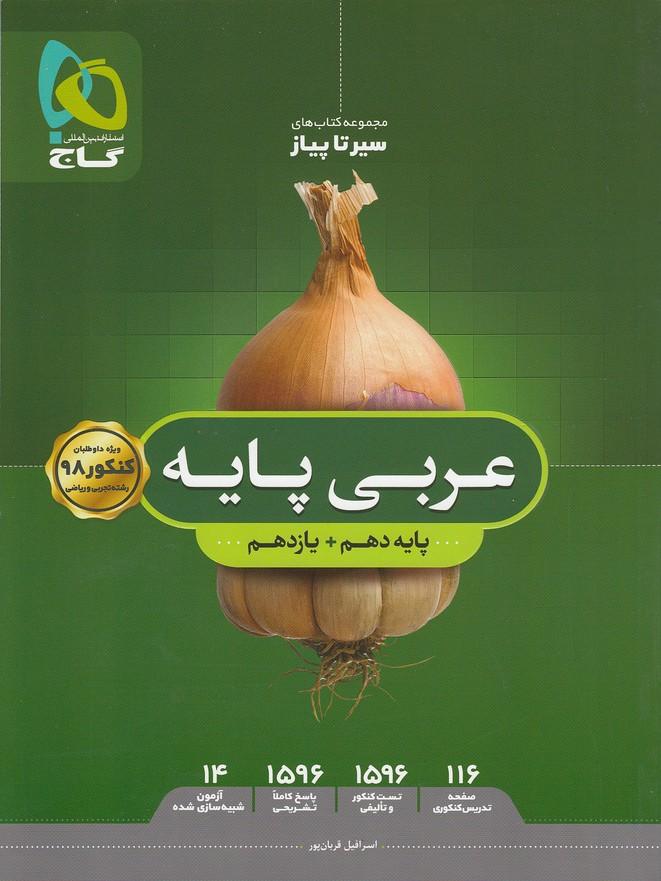 گاج-(سيرتاپياز)---عربي-پايه-رياضي-تجربي-97