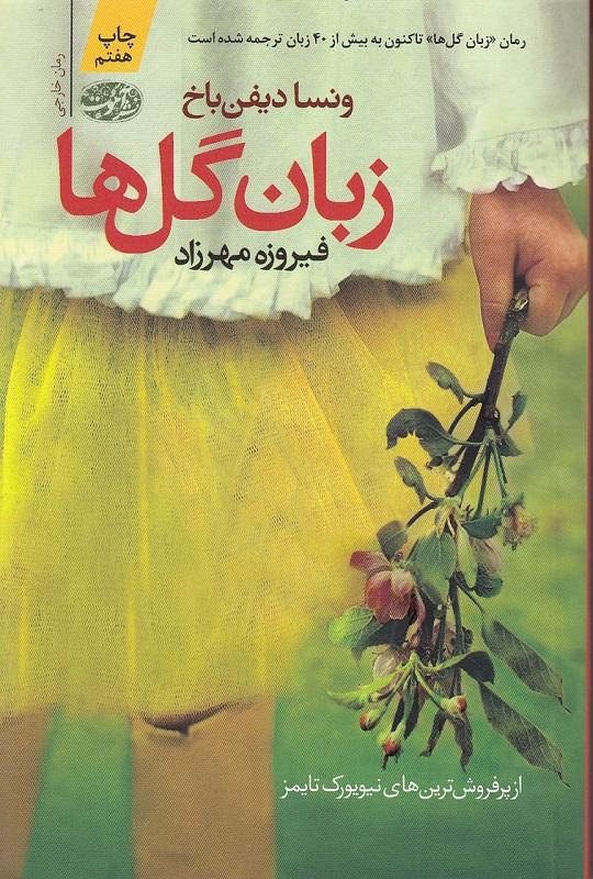 زبان-گل-ها(آموت)رقعي-شوميز