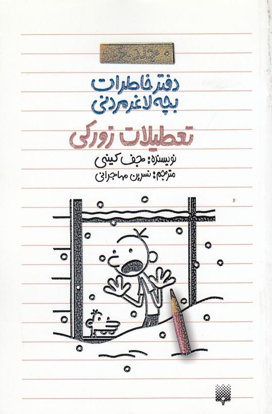 دفتر-خاطرات-بچه-لاغر-مردني-06--تعطيلات-زوركي-(پيدايش)-رقعي-شوميز