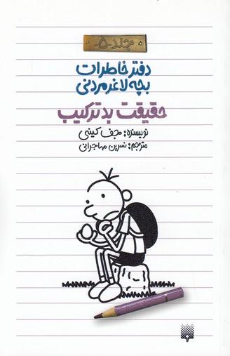 دفتر-خاطرات-بچه-لاغر-مردني-05--حقيقت-بد-تركيب-(پيدايش)-رقعي-شوميز