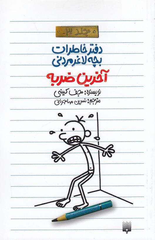 دفتر-خاطرات-بچه-لاغر-مردني-03--آخرين-ضربه-(پيدايش)-رقعي-شوميز