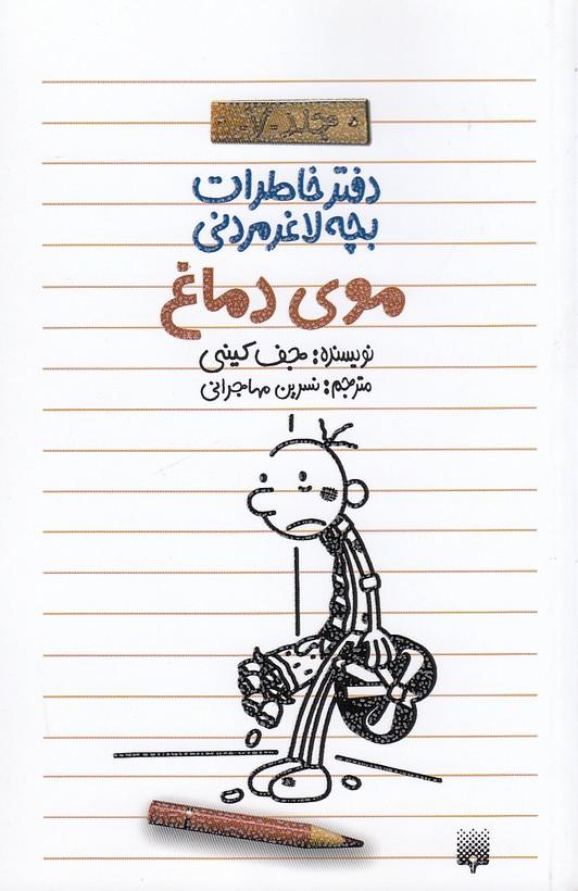 دفتر-خاطرات-بچه-لاغر-مردني-07--موي-دماغ-(پيدايش)-رقعي-شوميز