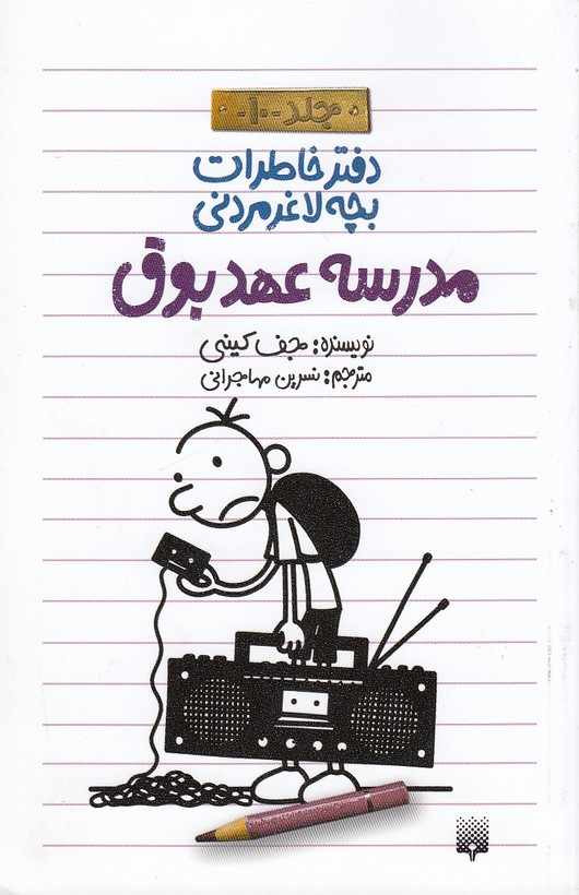 دفتر-خاطرات-بچه-لاغر-مردني-10--مدرسه-عهد-بوق-(پيدايش)-رقعي-شوميز