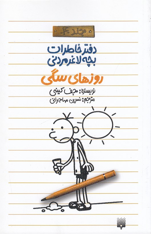 دفتر-خاطرات-بچه-لاغر-مردني-04--روزهاي-سگي-(پيدايش)-رقعي-شوميز