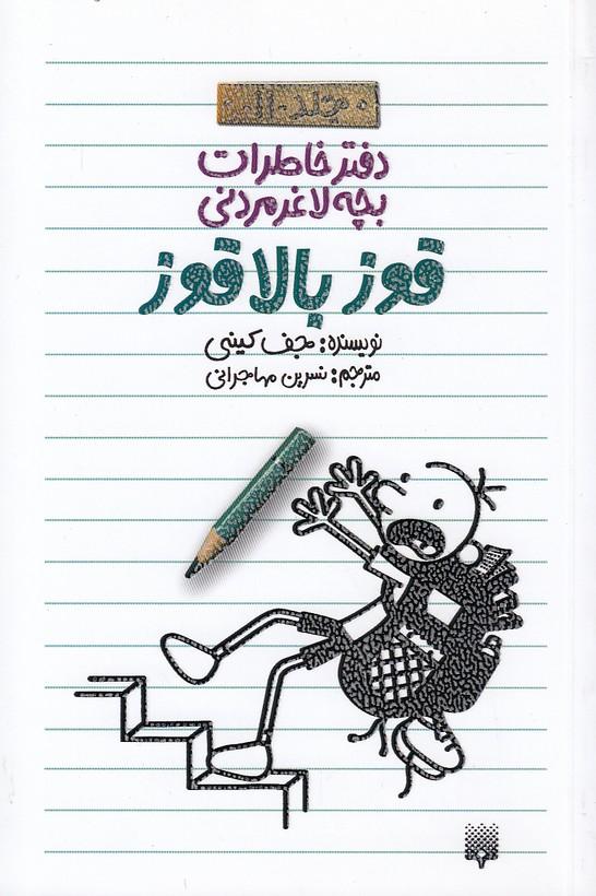 دفتر-خاطرات-بچه-لاغر-مردني-11--قوز-بالا-قوز-(پيدايش)-رقعي-شوميز