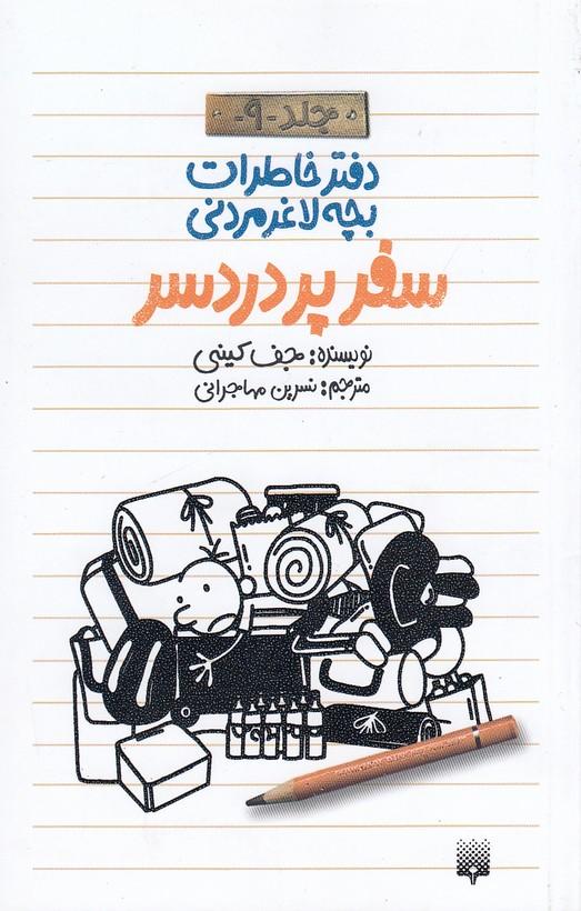 دفتر-خاطرات-بچه-لاغر-مردني-09--سفر-پر-دردسر-(پيدايش)-رقعي-شوميز
