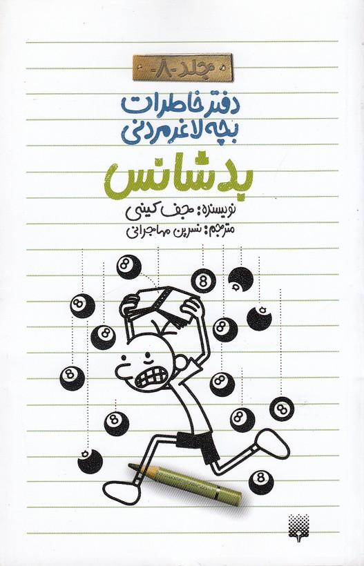 دفتر-خاطرات-بچه-لاغر-مردني-08--بد-شانس-(پيدايش)-رقعي-شوميز