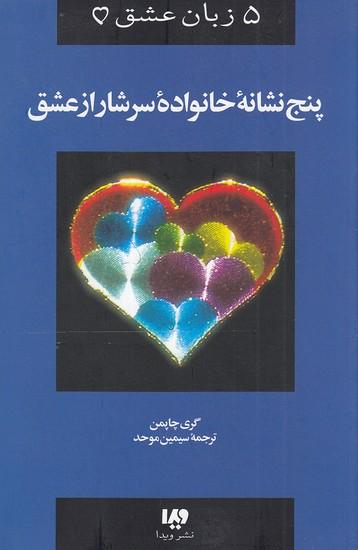 زبان-عشق-05--پنج-نشانه-خانواده-سرشار-از-عشق-(ويدا)-رقعي-شوميز