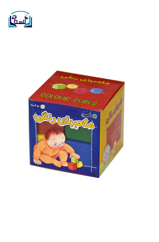 مكعبهاي-رنگي-كوچك-8-عددي-(بافرزندان)-جعبه-اي