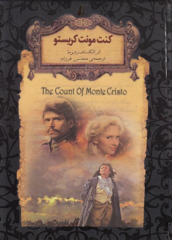 رمان-هاي-جاويدان-جهان-كنت-مونت-كريستو(افق)1-8-سلفون