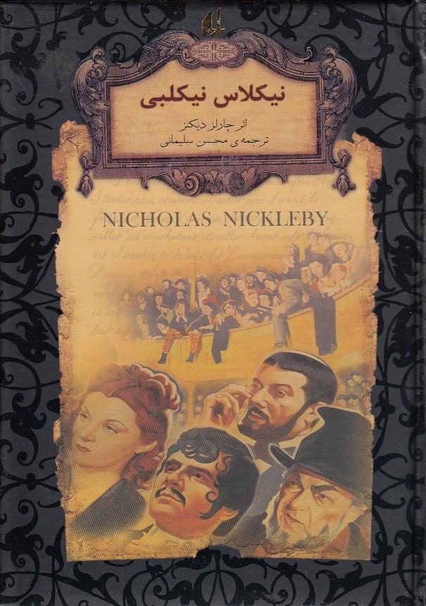 رمان-هاي-جاويدان-جهان-نيكلاس-نيكلبي(افق)1-8-سلفون