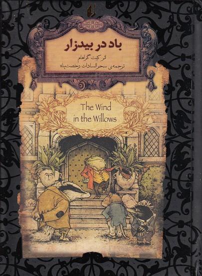 رمان-هاي-جاويدان-جهان---باد-در-بيدزار-(افق)-1-8-سلفون