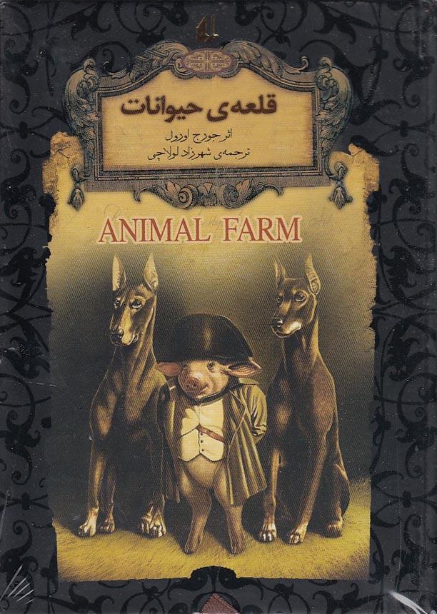 رمان-هاي-جاويدان-جهان---قلعه-ي-حيوانات-(افق)-1-8-سلفون