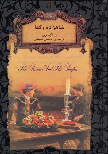 رمان-هاي-جاويدان-جهان---شاهزاده-و-گدا-(افق)-1-8-سلفون