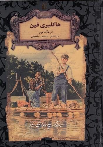 رمان-هاي-جاويدان-جهان---هاكلبري-فين-(افق)-1-8-سلفون