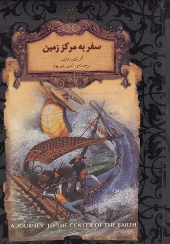 رمان-هاي-جاويدان-جهان---سفر-به-مركز-زمين-(افق)-1-8-سلفون