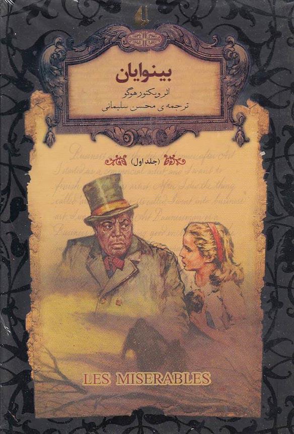 رمان-هاي-جاويدان-جهان---بينوايان-2-جلدي-(افق)-1-8-سلفون
