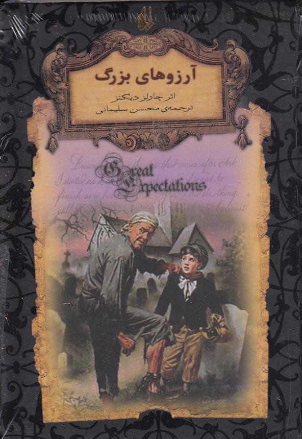 رمان-هاي-جاويدان-جهان-آرزوهاي-بزرگ(افق)1-8-سلفون