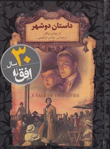 رمان-هاي-جاويدان-جهان-داستان-دوشهر(افق)1-8-سلفون
