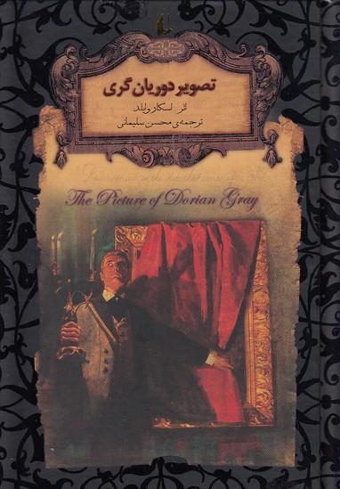 رمان-هاي-جاويدان-جهان---تصوير-دوريان-گري-(افق)-1-8-سلفون