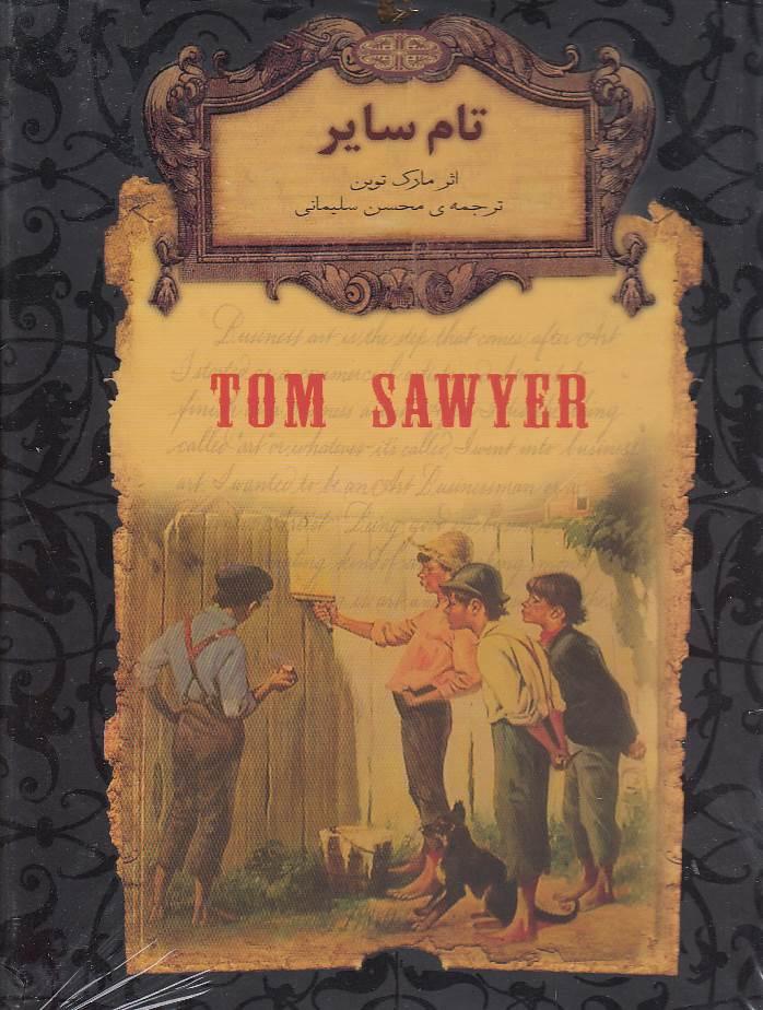 رمان-هاي-جاويدان-جهان---تام-ساير-(افق)-1-8-سلفون