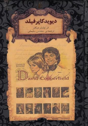 رمان-هاي-جاويدان-جهان---ديويد-كاپرفيلد-(افق)-1-8-سلفون