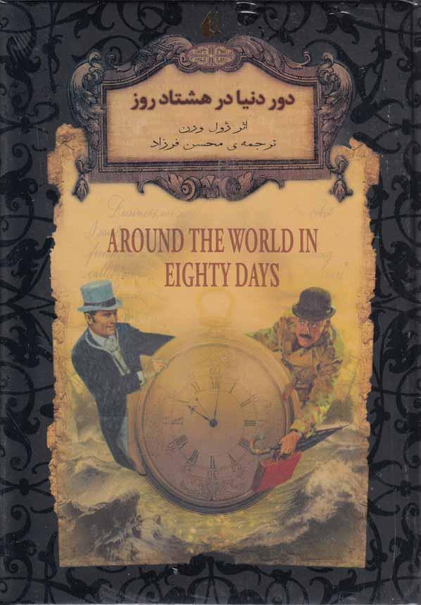 رمان-هاي-جاويدان-جهان-دوردنيادرهشتادروز(افق)1-8-سلفون