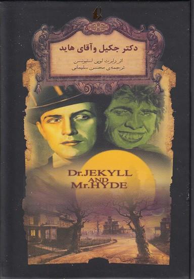 رمان-هاي-جاويدان-جهان---دكتر-جكيل-و-آقاي-هايد-(افق)-1-8-سلفون