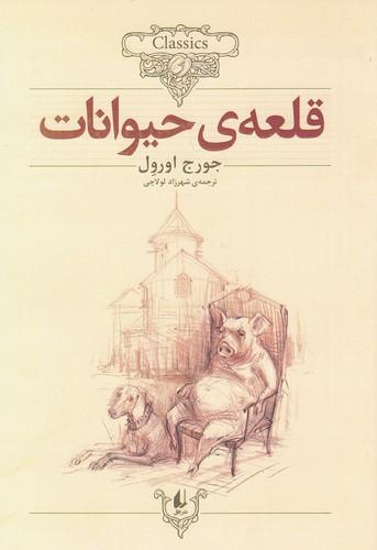كلكسيون-كلاسيك-26--قلعه-ي-حيوانات-(افق)-وزيري-شوميز