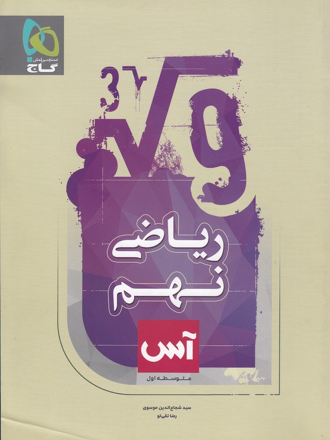 گاج(آس)-رياضي-نهم97