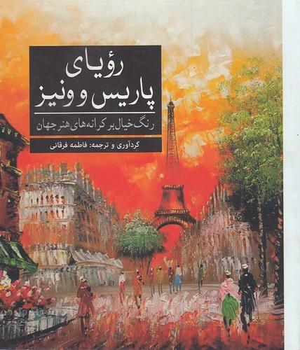 روياي-پاريس-وونيز---رنگ-آميزي-بزرگسال-(آرادمان)-نيم-خشتي-شوميز