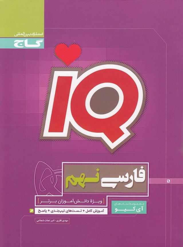 گاج(iq)-فارسي-نهم
