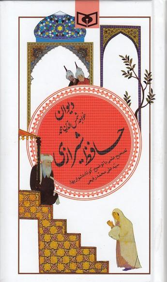 گزينه(20)ديوان-حافظ-شيرازي(قدياني)پالتويي-سلفون