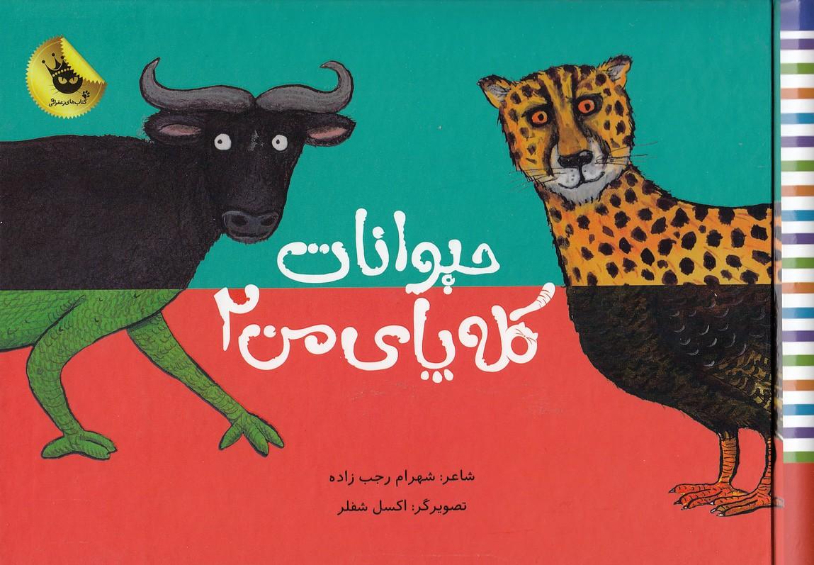 حيوانات-كله-پاي-من2(زعفران)بياضي-بزرگ-سلفون