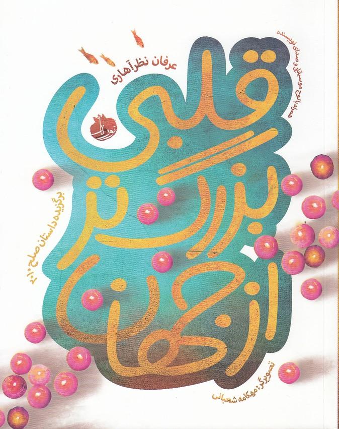 قلبي-بزرگ-تر-از-جهان-(نورونار)-وزيري-شوميز-همراه-با-cd