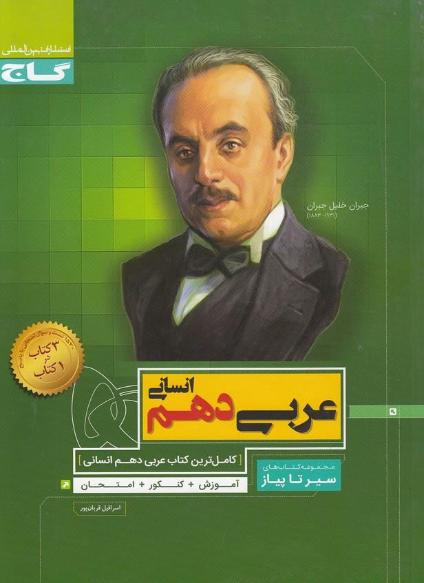 گاج-(سيرتاپياز)---عربي-دهم-انساني